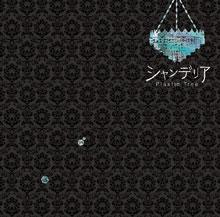 『シャンデリア』初回限定盤