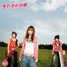 8月23日(水)にリリースされる「それぞれの夢」