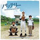 映画『バッテリー』オリジナルサウンドトラック 音楽:吉俣 良(KICS-1298)2600円(税込)3月7日発売