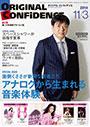 オリコン業界紙「ORICON BiZ 」、表紙・トップ記事ともけいおん!